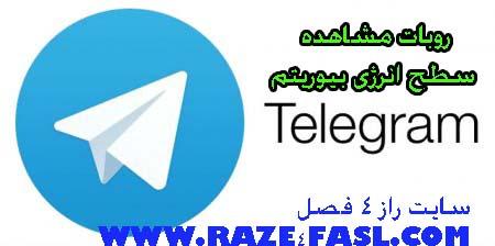 telegram-450x0224