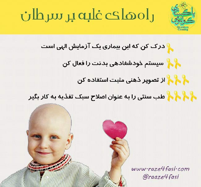 راه های غلبه بر سرطان